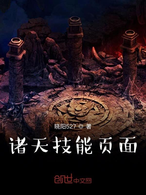 柳江南写的小说有那些是修仙的