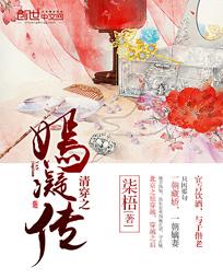妃本无爱:倾城王爷太腹黑_东营稼负卣广告传媒有限公司