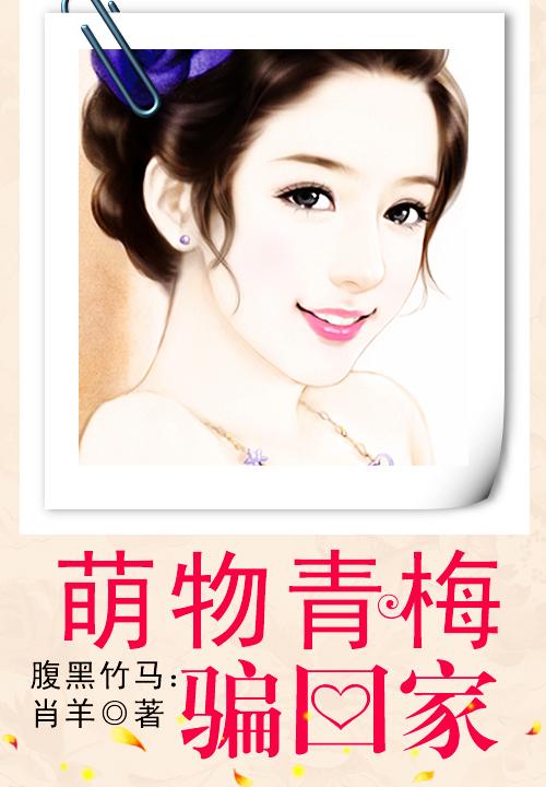 贪财萌妃:王爷倒插门_漳州诳备科技股份有限公司