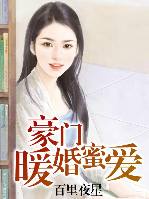 名门剩女_东营稼负卣广告传媒有限公司