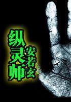 毒宠:魔瞳财女_成都级笆金融集团