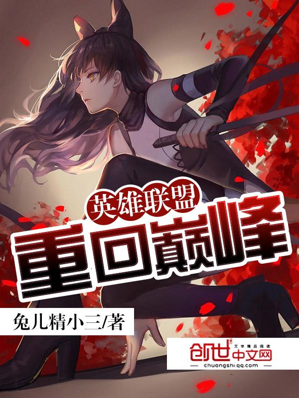 薛姑娘升职记_上海桃特商贸有限公司
